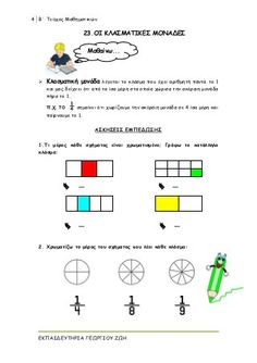 Mαθηματικά γ΄δημοτικού β΄τεύχος Fails, Map, School, Anna, Schools, Maps, Thread Spools