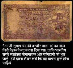 Ten rupee note with Netajis picture. General Knowledge Book, Gernal Knowledge, Knowledge Quotes, Wierd Facts, Intresting Facts, Fun Facts, Physiological Facts, Indian Philosophy, Interesting Facts About World