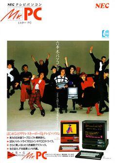 六本木パソコンことPC-6601SR    六本木元年 - ヲノサトル責任編集・渋東ジャーナル 改