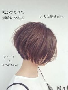 ラ ニ ン グ (Conception de cheveux naturels) シ ƒ . Asian Bob Haircut, Short Bob Haircuts, Girl Short Hair, Short Hair Cuts, Medium Hair Styles, Long Hair Styles, Shot Hair Styles, Hair Arrange, Fine Hair