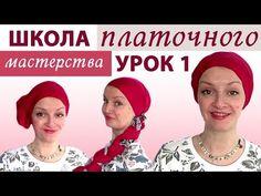 Необычный способ завязывания платков. Как завязать платок на голове с имитацией «девичей повязки» - YouTube