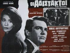 Cinema Posters, Movie Posters, Retro Posters, Old Movies, Classic Movies, Golden Age, Greek, Memories, Actors