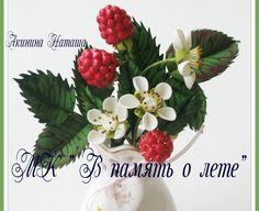 Мастер класс по созданию веточки малины из фоамирана группа в ОК - http://ok.ru/profile/156339061609 группа в ВК - http://vk.com/iandfom