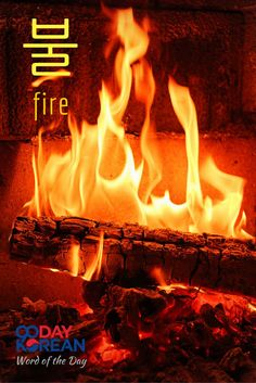 Can you use 불 (fire) in a sentence? Write your sentence in the comments below!