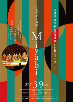 This is the flyer for the Horyuji temple Shak. Design Brochure, Flyer Design, Layout Design, Print Design, Dm Poster, Japanese Graphic Design, Illustrations And Posters, Motion Design, Design Reference