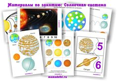 материалы косомос Alphabet Activities, Preschool Activities, File Folder Games, Space Party, Sistema Solar, Learning Spaces, Space Crafts, Solar System, Teaching Kids