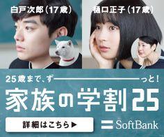 家族の学割25 SoftBankのバナーデザイン