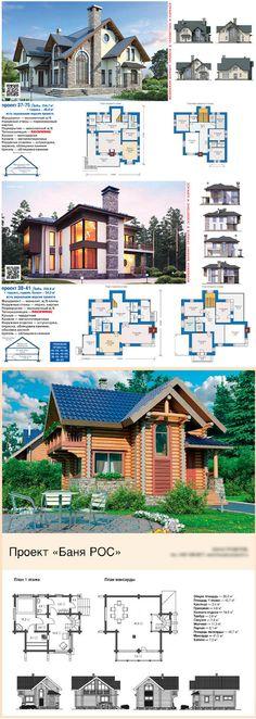 Планировки домов: планы, фасады, объемная модель в хорошем качестве