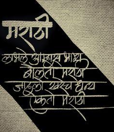 Marathi Love Quotes, Marathi Poems, Hindi Quotes, Marathi Calligraphy Font, Calligraphy Quotes, Caligraphy, Sanskrit Tattoo, Hamsa Tattoo, Faith Tattoo On Wrist