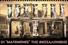magemenes_thessalonikis-700x467.jpg (700×467)