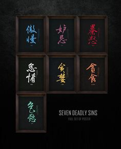The Chinese Calligraphy Posters : Seven Deadly Sins by BK — Kickstarter