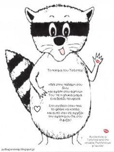 Πυθαγόρειο Νηπιαγωγείο: Φύλλα με τον Τσέστερ και υλικό Beginning Of The School Year, First Day Of School, I School, Back To School, School Ideas, The Kissing Hand, 1st Day, Crafts For Kids, Teddy Bear