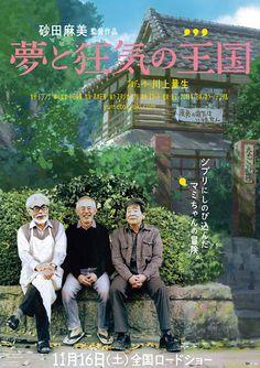 スタジオジブリのドキュメンタリー映画『夢と狂気の王国』からポスタービジュアル公開