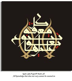 All knowledge that does not vary cannot be counted on.  Calligraphy by Munir Alshaarani.
