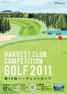東急 ハーヴェストカップ2011 ポスター&チラシ