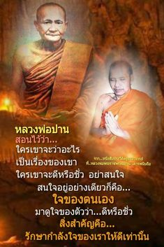 Thai Monk, Buddha Life, Words, Movies, Movie Posters, Book, Films, Film Poster, Cinema