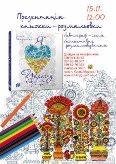 У Дпіпропетровську презентують розмальовку за мотивами українського декоративного розпису » Події » Культура » Буквоїд