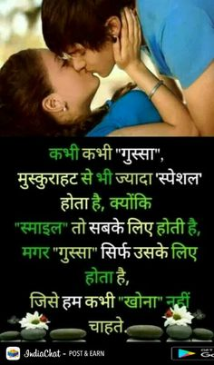 sorry shijukaaa aaj ke gusse ke liye Heart Touching Love Quotes, Love Quotes Poetry, Sweet Love Quotes, Beautiful Love Quotes, Love Quotes In Hindi, True Love Quotes, Truth Quotes, Beautiful Roses, Romantic Couple Quotes