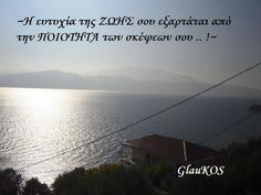 sofes koubentes – Paphos News Advice Quotes, Me Quotes, Paphos, Philosophy Quotes, Greek Words, Greek Quotes, Food For Thought, How To Remove, Love You