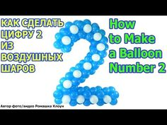 How to make a Balloon Number 2 TUTORIAL - YouTube