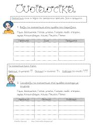 Image result for ουσιαστικα Kids Education, Special Education, Primary School, Elementary Schools, Learn Greek, Grammar Exercises, Greek Language, School Staff, Learn A New Language
