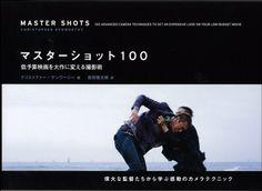 マスターショット100 低予算映画を大作に変える撮影術 | クリストファー・ケンワーシー, 吉田俊太郎 |本 | 通販 | Amazon