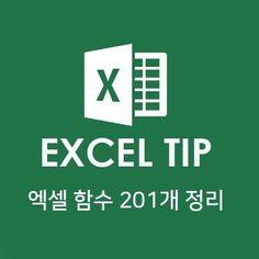엑셀 꿀팁! 201개의 함수 모음! : 네이버 포스트 Education Issues, Education English, Microsoft Excel, Study Tips, Good To Know, Helpful Hints, Web Design, Presentation, Knowledge