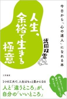 新著『人生、余裕で生きる極意』を出版した人気書道家の武田双雲氏が教える、人生から「困ったこと」が限りなくゼロになる極意。今回は、イライラムカムカといったいらだちをなくするコツをお教えしましょう。