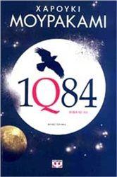 1Q84 ΒΙΒΛΙΟ 3 Αν δεν το έχετε διαβάσει μέχρι στιγμής πρέπει να το διαβάσετε μεσα στο καλοκαίρι (μαζί με τα άλλα 2 βιβλία της τριλογίας!)