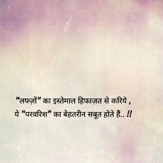 coroobaer - 0 results for quotes Hindi Quotes Images, Shyari Quotes, Motivational Picture Quotes, Hindi Words, Hindi Quotes On Life, True Quotes, Words Quotes, Inspiring Quotes, Qoutes