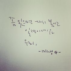 #캘리그라피 #손글씨 #미생 #대사 #어록 #calligraphy #korean #handwriting #typography #font