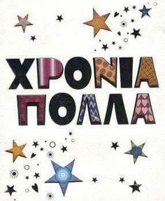 Birthday Greetings, Birthday Wishes, Birthday Cards, Happy Birthday, Name Day, Greek Quotes, All Things Christmas, Birthdays, Names