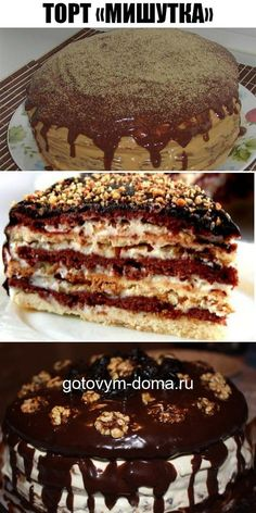 Vegetarian Recipes, Cooking Recipes, Russian Recipes, Pastry Cake, Diy Food, Yummy Cakes, No Bake Cake, Cake Decorating, Food And Drink