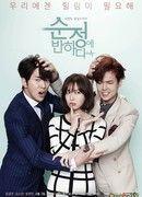 Влюбиться в Сун Чон (Fall in Love with Soon Jung: Soonjunge Banhada)