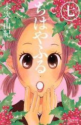 Manga Collection, Beautiful Cover, Manga Covers, Shoujo, Pikachu, Animation, Cosplay, Fan Art, Japanese