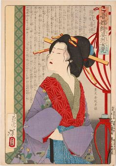 """Prostitute Kiyu from the series Eastern pictures of heroic women compared / Yoshitoshi 吾嬬繪姿烈女競 遊妓喜遊 月岡芳年 1880年 """"喜遊ハ江戸皆川町に生れ父を太田正庵といふ 嘉永六年双親共..."""