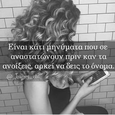 Let's Have Fun, Greek Words, Greek Quotes, Captions, Did You Know, Poetry, How Are You Feeling, Let It Be, Humor
