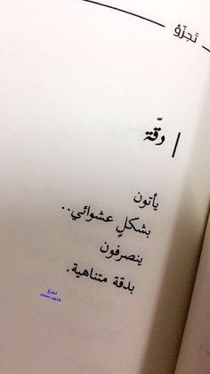 تجزّؤ - هاجد محمد