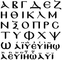 Alphabet, Orthodox Icons, Printable Paper, Type Design, Creative Photography, Greek, Google, Letters, Byzantine