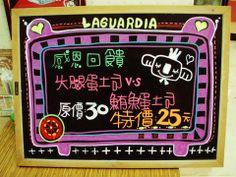 ★【Hi 嗨早安漢堡歡樂早餐】【HC塗鴉板】  XDD可愛的螢光板,這次是以彩色電視機為邊框插圖XDD
