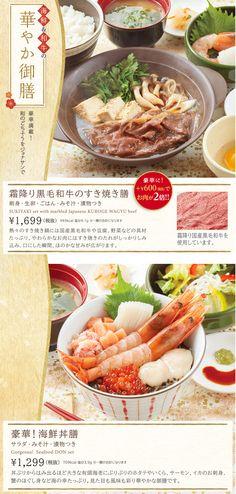 Food Graphic Design, Web Design, Food Design, Japanese Menu, Japanese Design, Cafe Menu, Menu Restaurant, Brochure Food, Menu Flyer
