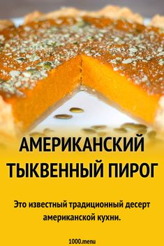 This is a famous traditional dessert of American cuisine. Cooking Bread, Cooking Recipes, Healthy Recipes, Cooking Oil, Cookery Books, Food Photo, Fall Recipes, Food And Drink, Yummy Food
