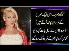 Mujhe Sirf Is Aik Terhan ke Mard Hi Pasand Atay Hain - مجھے صرف اس طرح ک...