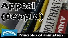 Οι αρχές του animation συν. 13α. Appeal (θεωρία)