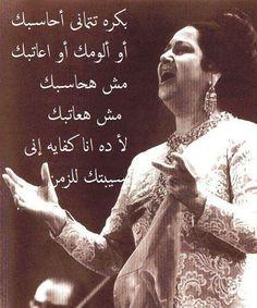 حسيبك للزمن Best Song Lines, Great Pictures, Beautiful Pictures, Let's Talk About Love, Music Ornaments, Arabic Poetry, Fabulous Quotes, Classic Songs, Sweet Words