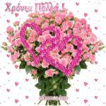 Gifs:Κινούμενες Εικόνες για καλημέρα - eikones top Floral Wreath, Wreaths, Plants, Flower Crowns, Door Wreaths, Flora, Deco Mesh Wreaths, Plant, Garland