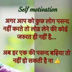 Self Motivation Motivational Quotes For Success Positivity, Positive Vibes Quotes, Inspirational Quotes In Hindi, Best Motivational Quotes, Success Quotes, Life Quotes, Worlds Best Quotes, Feelings Words, Gulzar Quotes