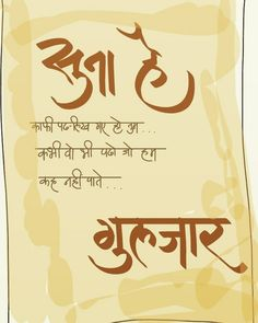 Digital art by Marathi Quotes, Gujarati Quotes, Calligraphy Quotes, Typography Quotes, Devine Quotes, Hindi Words, Poetry Hindi, Positive Quotes, Motivational Quotes