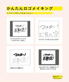 ロゴ作りメイキングだよ〜試しにつくってみたけどなんやかんやしてればできる。pic.twitter.com/e9tEjir1lR Study Design, Layout Design, Typographie Logo, Poster Fonts, Typo Logo, Japan Design, Graphic Design Trends, Word Design, Book Layout