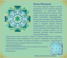 ведическая астрология Нумерологические янтры - Google Search